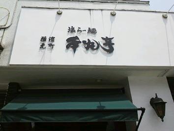 honmaru_t.jpg