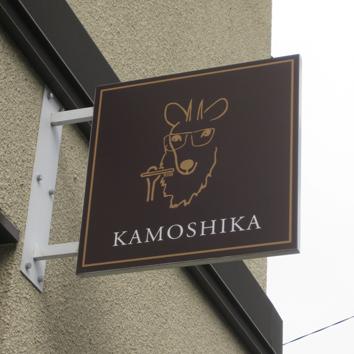 kamoshika1.jpg