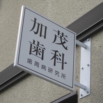kamoshika2.jpg