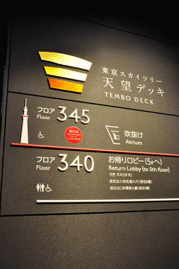 sky_tenbo_7.jpg