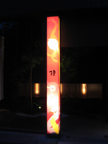 yagura1-2.jpg